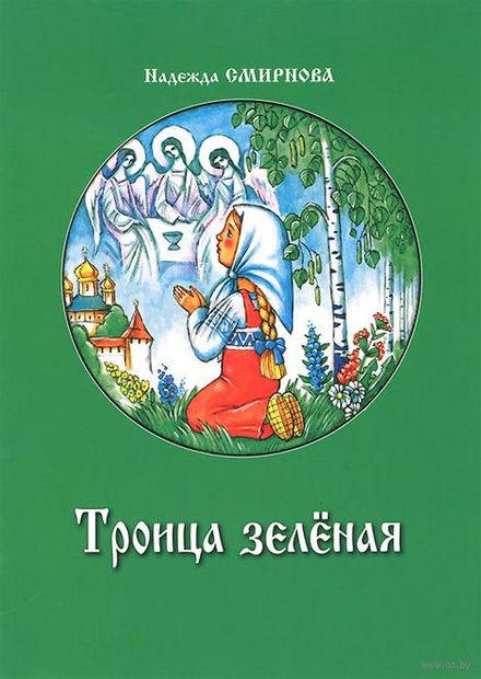 Троица зеленая. Надежда Смирнова