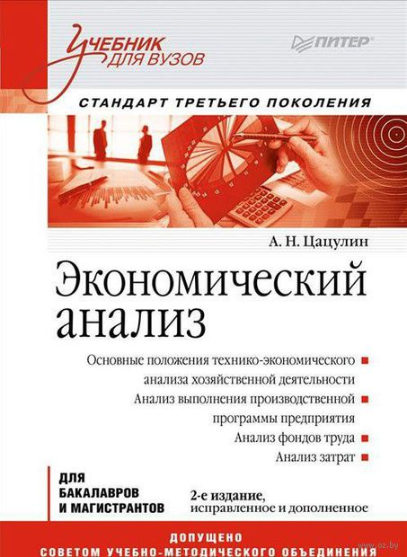 Экономический анализ. Учебник. А. Цацулин