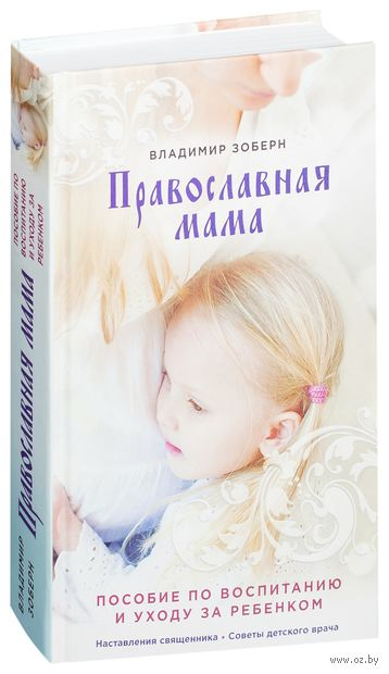 Православная мама (оформление-2). Владимир Зоберн