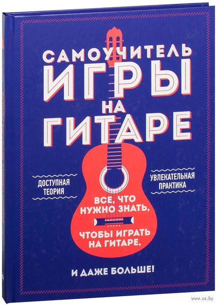 Самоучитель игры на гитаре. Алексей Шевченко