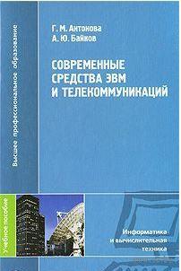 Современные средства ЭВМ и телекоммуникаций. Г. Антонова, А. Байков