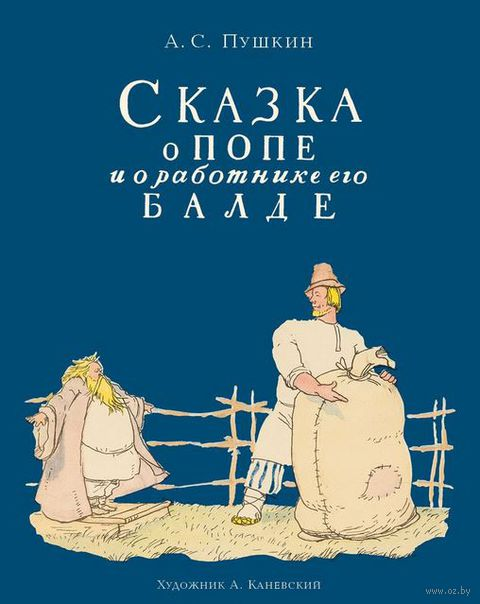 Сказка о попе и его работнике Балде. Александр Пушкин