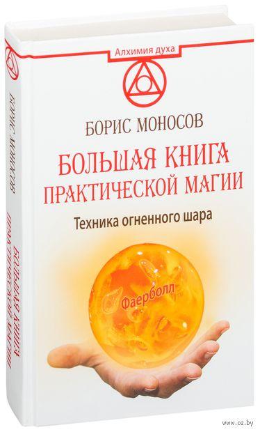 Большая книга практической магии. Техника огненного шара. Фаерболл — фото, картинка