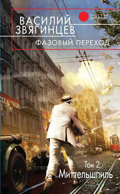"Фазовый переход. Том 2. ""Миттельшпиль"". Василий Звягинцев"