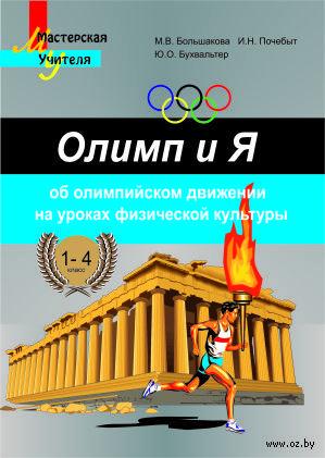 Олимп и Я. 1-4 классы. М. Большакова, И. Почебыт, Ю. Бухвальтер