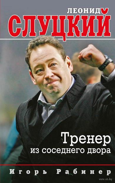 Леонид Слуцкий. Тренер из соседнего двора — фото, картинка