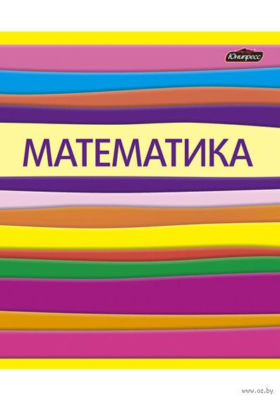 "Тетрадь в клетку ""Математика"" 48 листов (арт. Т-4875)"