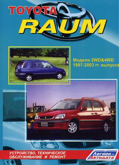 Toyota Raum. Устройство, техническое обслуживание и ремонт — фото, картинка
