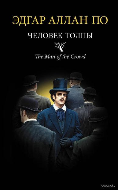 Человек толпы — фото, картинка
