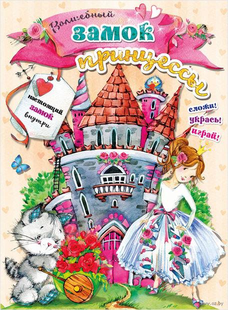 Волшебный замок принцессы — фото, картинка