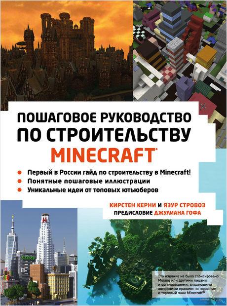 Minecraft. Пошаговое руководство по строительству — фото, картинка