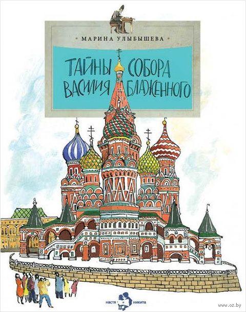 Тайны собора Василия Блаженного — фото, картинка