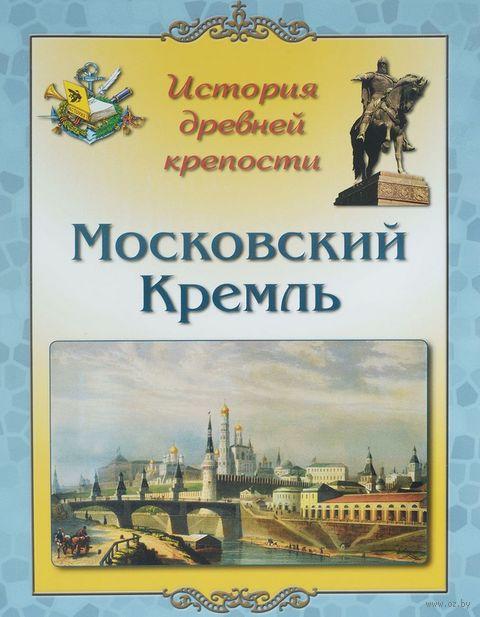 Московский Кремль. История древней крепости — фото, картинка