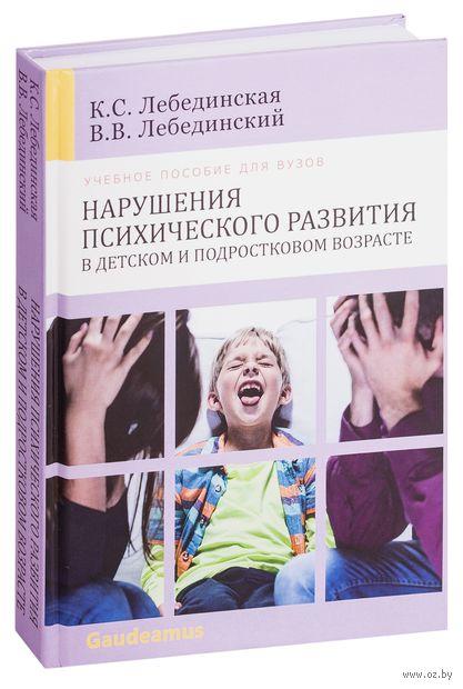 Нарушения психического развития в детском и подростковом возрасте — фото, картинка