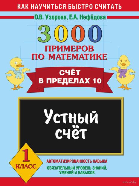3000 примеров по математике. Устный счет. Счет в пределах 10. 1 класс. Ольга Узорова