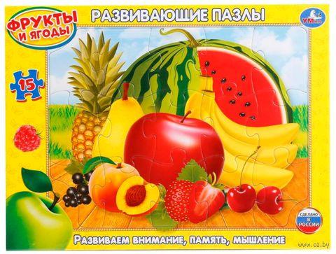 """Пазл-рамка """"Фрукты и ягоды"""" (15 элементов) — фото, картинка"""