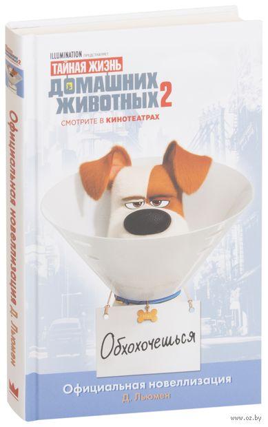 Тайная жизнь домашних животных 2. Официальная новеллизация — фото, картинка