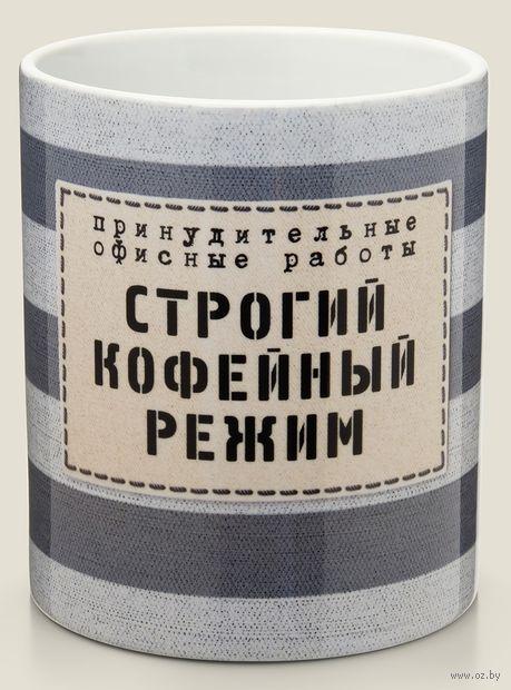 """Кружка """"Строгий кофейный режим"""" — фото, картинка"""