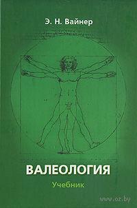 Валеология. Эдуард Вайнер