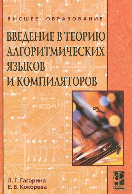 Введение в теорию алгоритмических языков и компиляторов. Л. Гагарина, Е. Кокорева