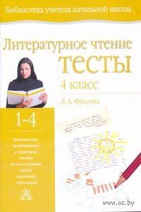 Литературное чтение. Тесты. 4 класс. Л. Фролова