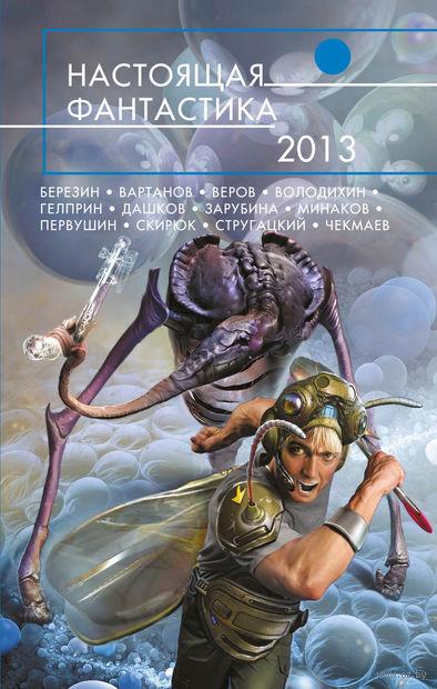 Настоящая фантастика - 2013 — фото, картинка