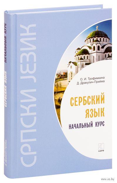 Сербский язык. Начальный курс (+ CD) — фото, картинка