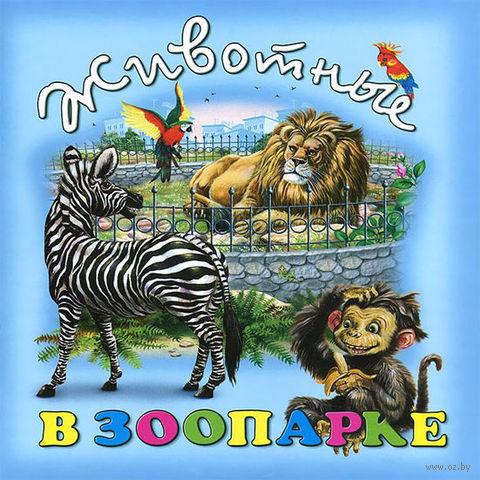 Животные в зоопарке. Е. Битарова