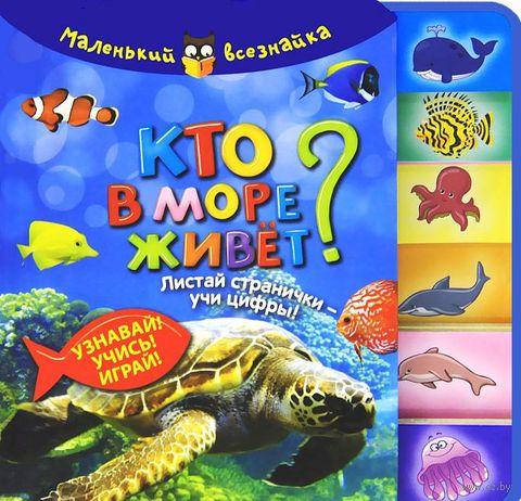 Кто в море живет?