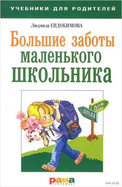 Большие заботы маленького школьника. Людмила Евдокимова