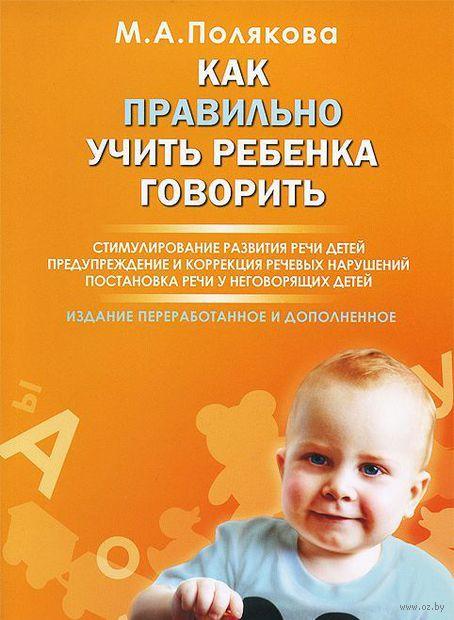 Как правильно учить ребенка говорить. Марина Полякова
