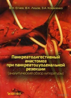 Панкреатодигестивный анастомоз при панкреатодуональной реакции. В. Егиев, В. Лядов, З. Коваленко