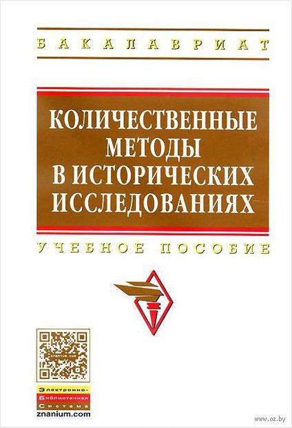 Количественные методы в исторических исследованиях. Наталья Селунская, О. Петрова, А. Карагадин