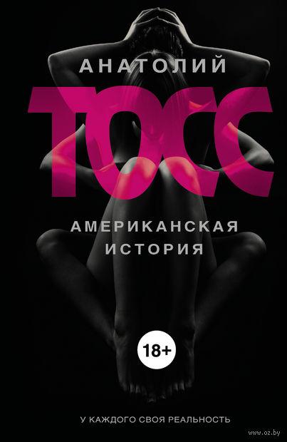 Американская история. Анатолий Тосс