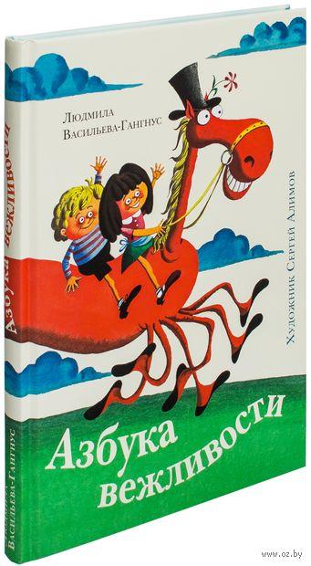 Азбука вежливости. Людмила Васильева-Гангнус