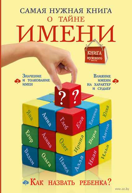 Самая нужная книга о тайне имени. Н. Шешко