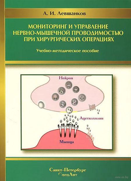 Мониторинг и управление нервно-мышечной проводимостью при хирургических операциях. Анатолий Левшанков
