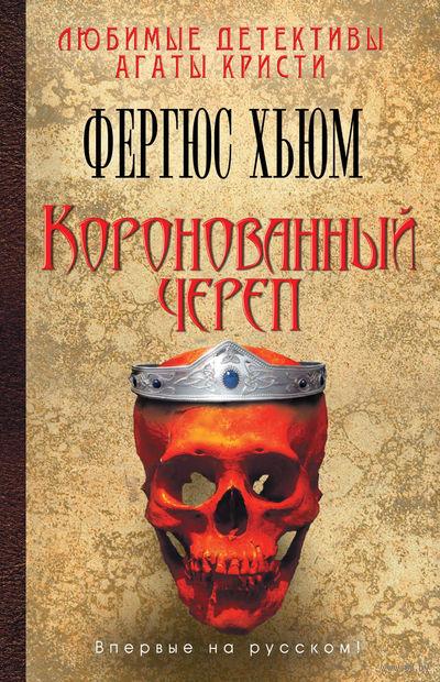 Коронованный череп. Фергюс Хьюм