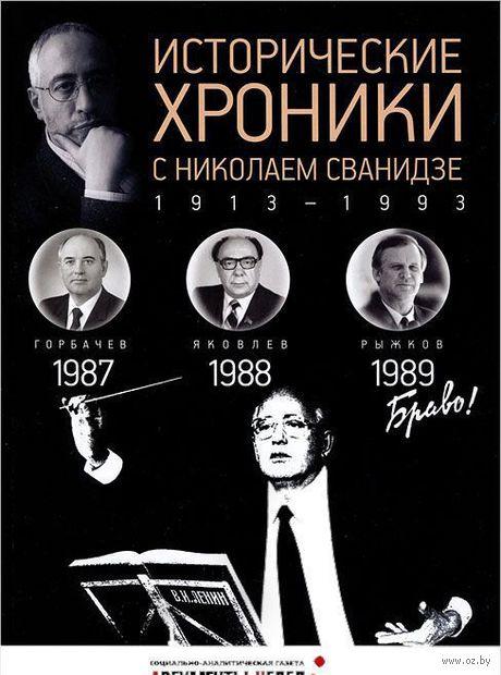 Исторические хроники с Николаем Сванидзе. Том 26. Николай Сванидзе, Марина Сванидзе