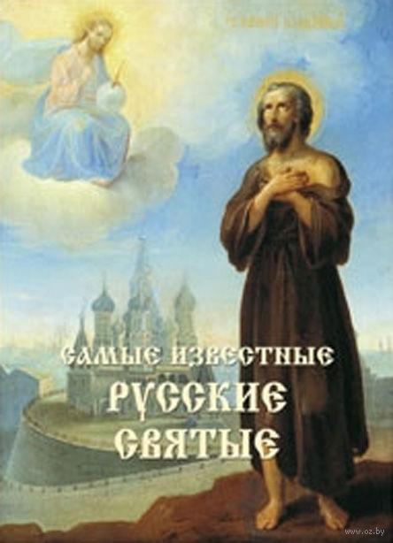 Самые известные русские святые