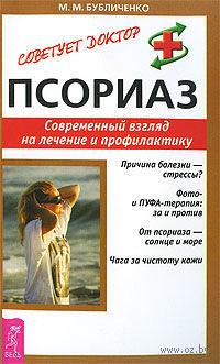 Псориаз. Современный взгляд на лечение и профилактику. Михаил Бубличенко