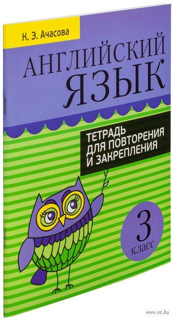 Английский язык. Тетрадь для повторения и закрепления. 3 класс. К. Ачасова