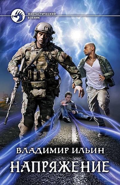 Напряжение. Владимир Ильин