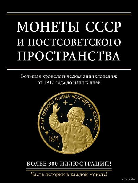 Монеты СССР и постсоветского пространства. Игорь Ларин-Подольский