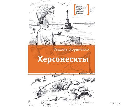 Херсонеситы. Татьяна Корниенко