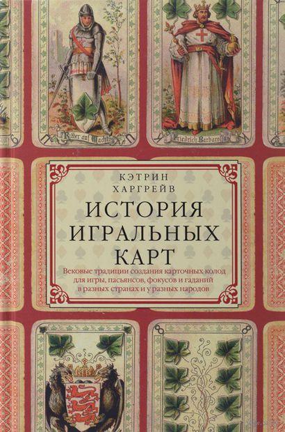 История игральных карт. Кэтрин Харгрейв