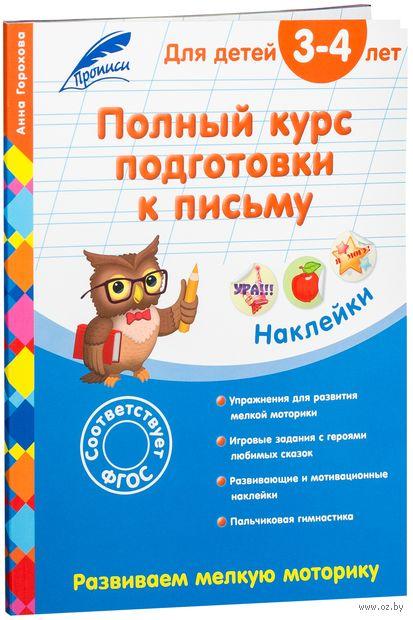 Полный курс подготовки к письму: для детей 3-4 лет. Анна Горохова