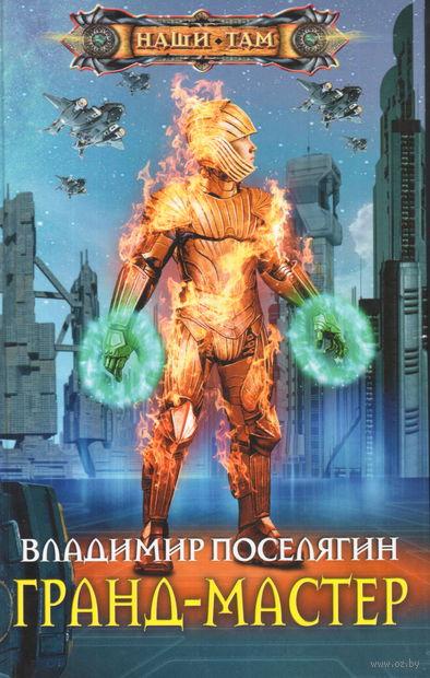 Маг. Гранд-мастер. Владимир Поселягин