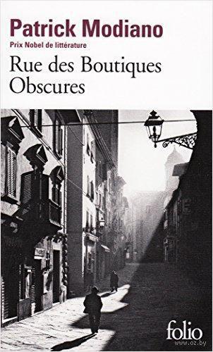 Rue des Boutiques Obscures. Патрик Модиано