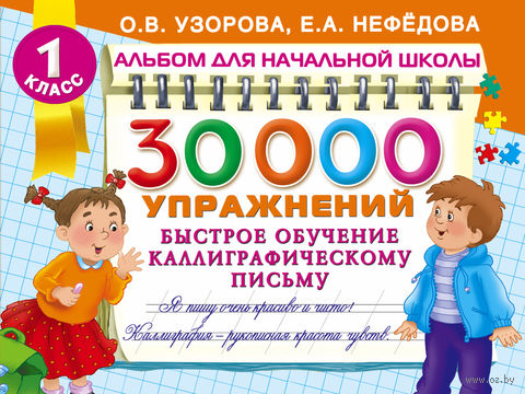 30000 упражнений. Быстрое обучение каллиграфическому письму — фото, картинка